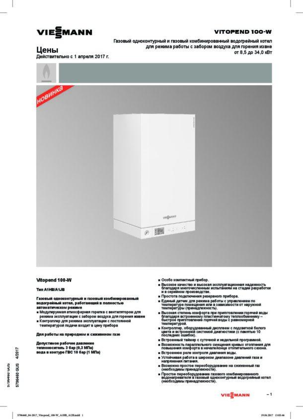 Обзор газовых котлов viessmann с отзывами владельцев