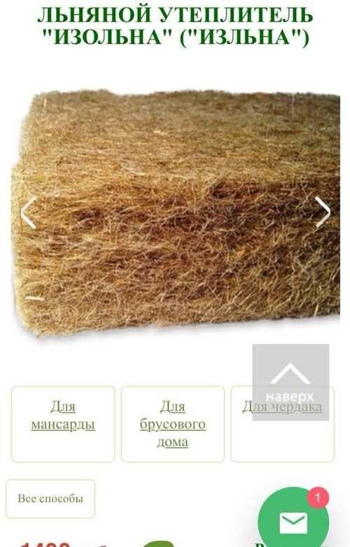 Характеристики льняного утеплителя и плит из волокон льна