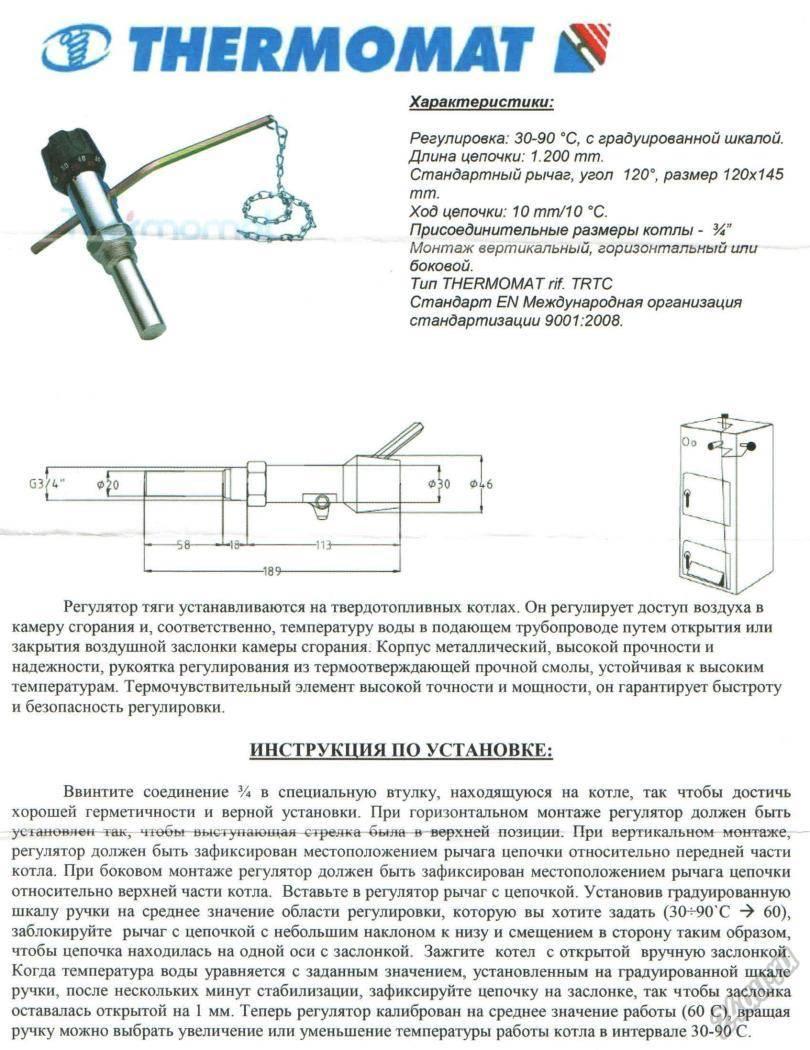 Установка и настройка регулятора тяги на твердотопливном котле