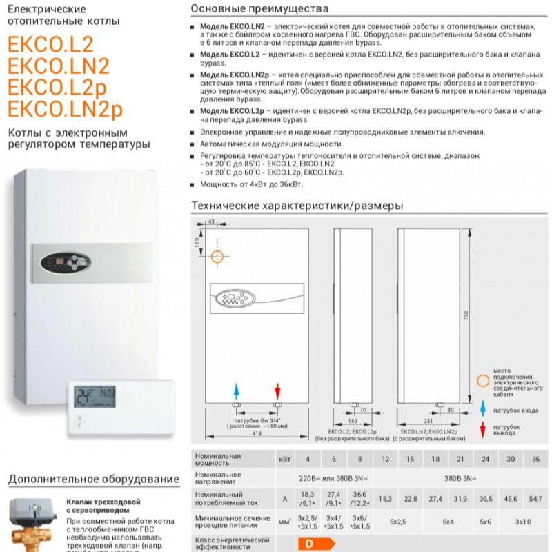 Настенный электрический котел kospel ekco.r1-12 (трехфазный 380b~)