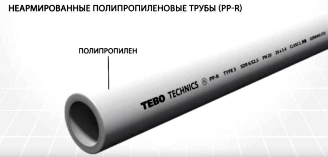 Маркировка полипропиленовых труб