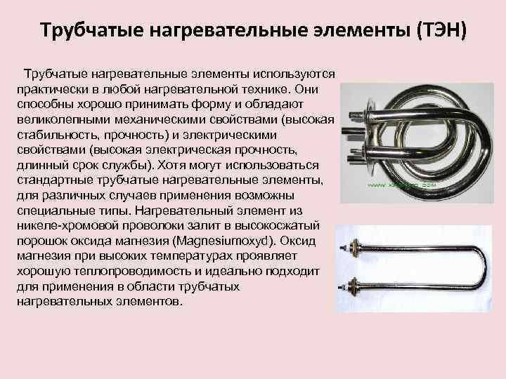 Батарея из трубы с теном. отопление тэнами, как сделать, стоит ли использовать. плюсы и минусы