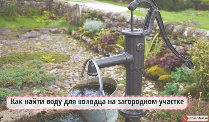 Как найти воду для колодца: обзор лучших методов поиска воды на участке