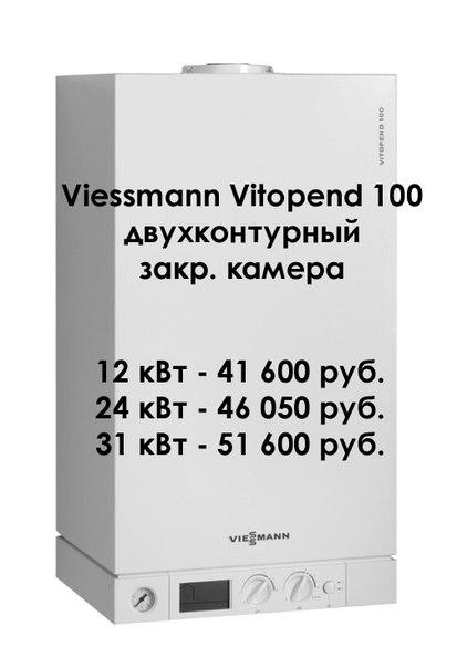 Отопительный котел viessmann vitopend 100-wh1d256 23 kw отзывы
