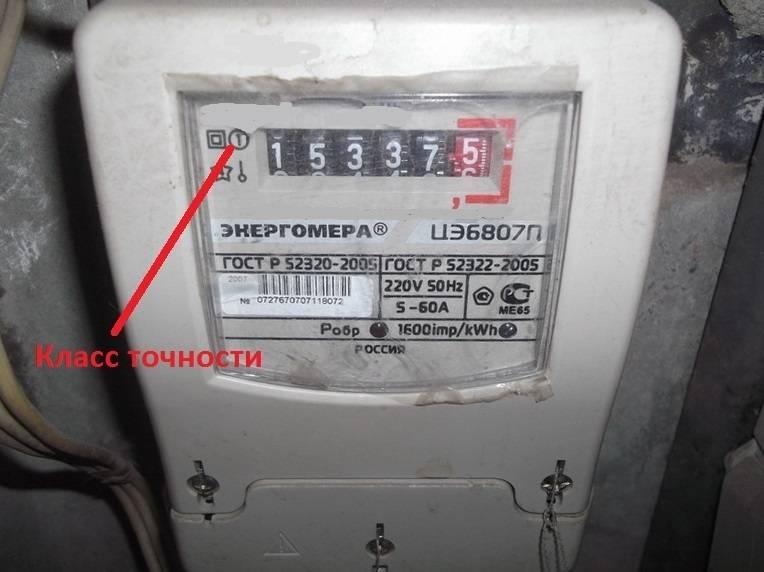 Поверка электросчетчика в спб на дому без снятия: стоимость, куда сдать, где можно сделать. электросчетчики с пультом.