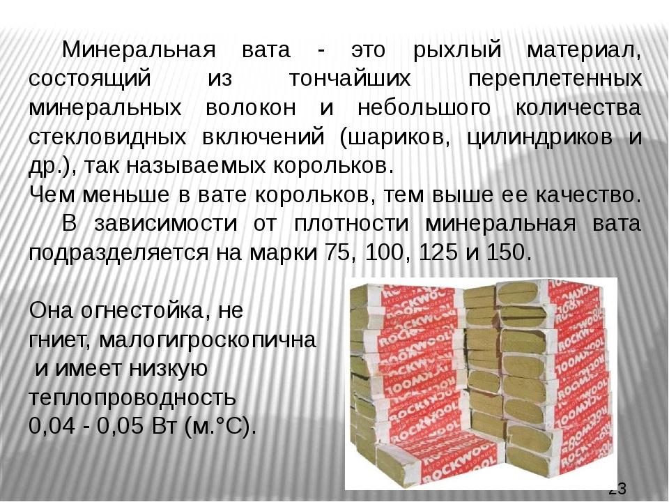 Насколько вредна каменная (базальтовая) вата для здоровья