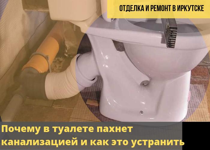 Запах канализации в ванной: причины и их устранение