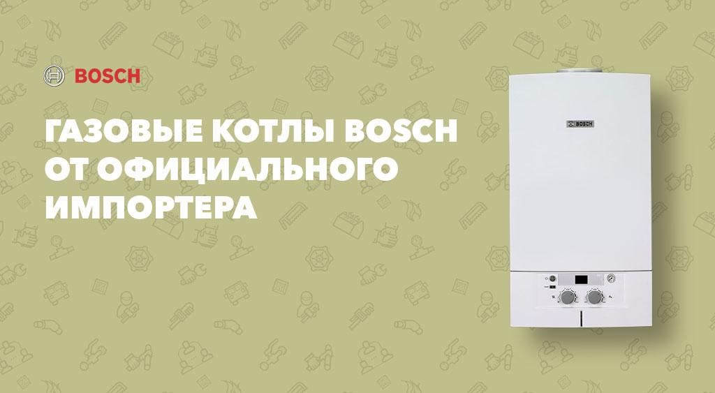 Лучшие газовые котлы bosch 2020 по отзывам покупателей: какие котлы отопления лучше купить, как правильно выбрать, сравнение цен