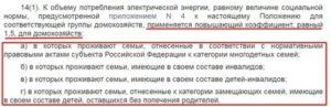 Льготы на электроэнергию в московской области в мосэнергосбыте: по двухтарифному счетчику, при отсутствии газа, как оформить пенсионерам