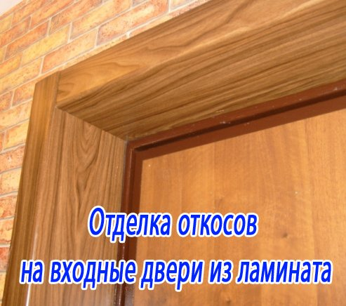 Отделка откосов входной двери: основные этапы работ и материалы