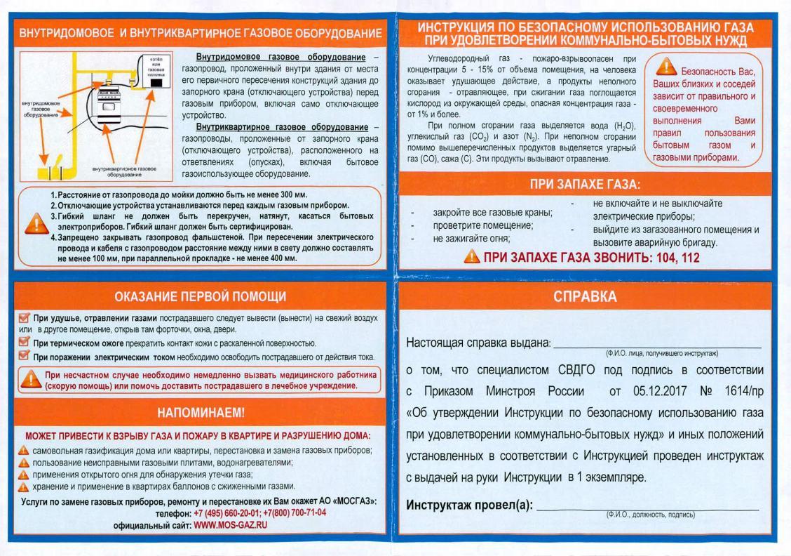 Как правильно включить газовую колонку | zdavnews.ru
