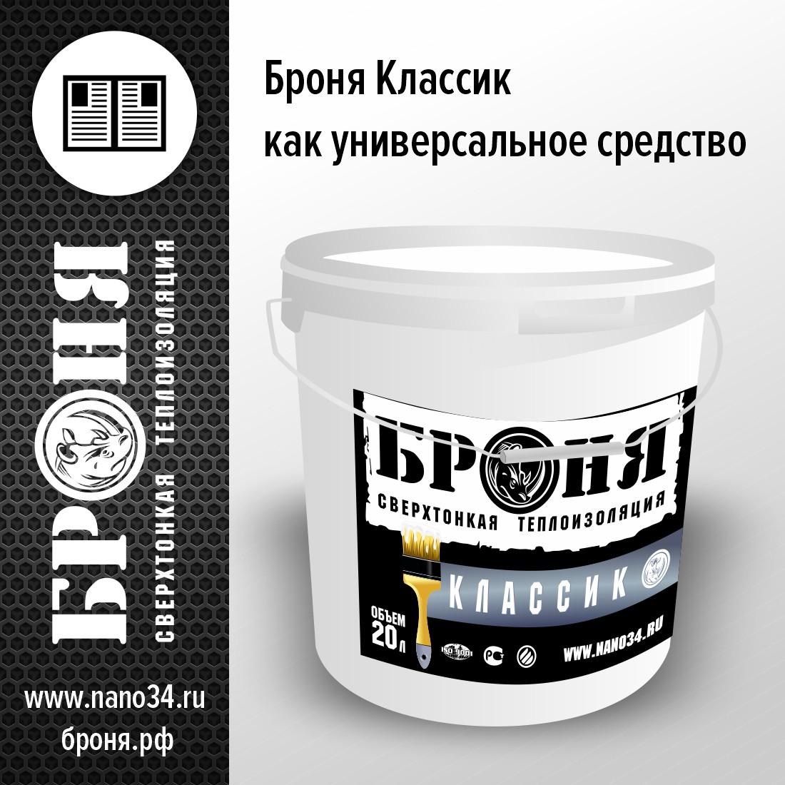 Инструкция жидкая теплоизоляция броня фасад - жидкая керамическая теплоизоляция броня