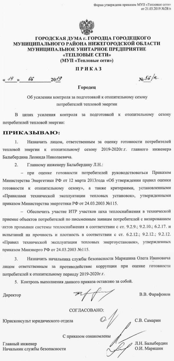 Приказ минэнерго рф от 12.03.2013 n 103