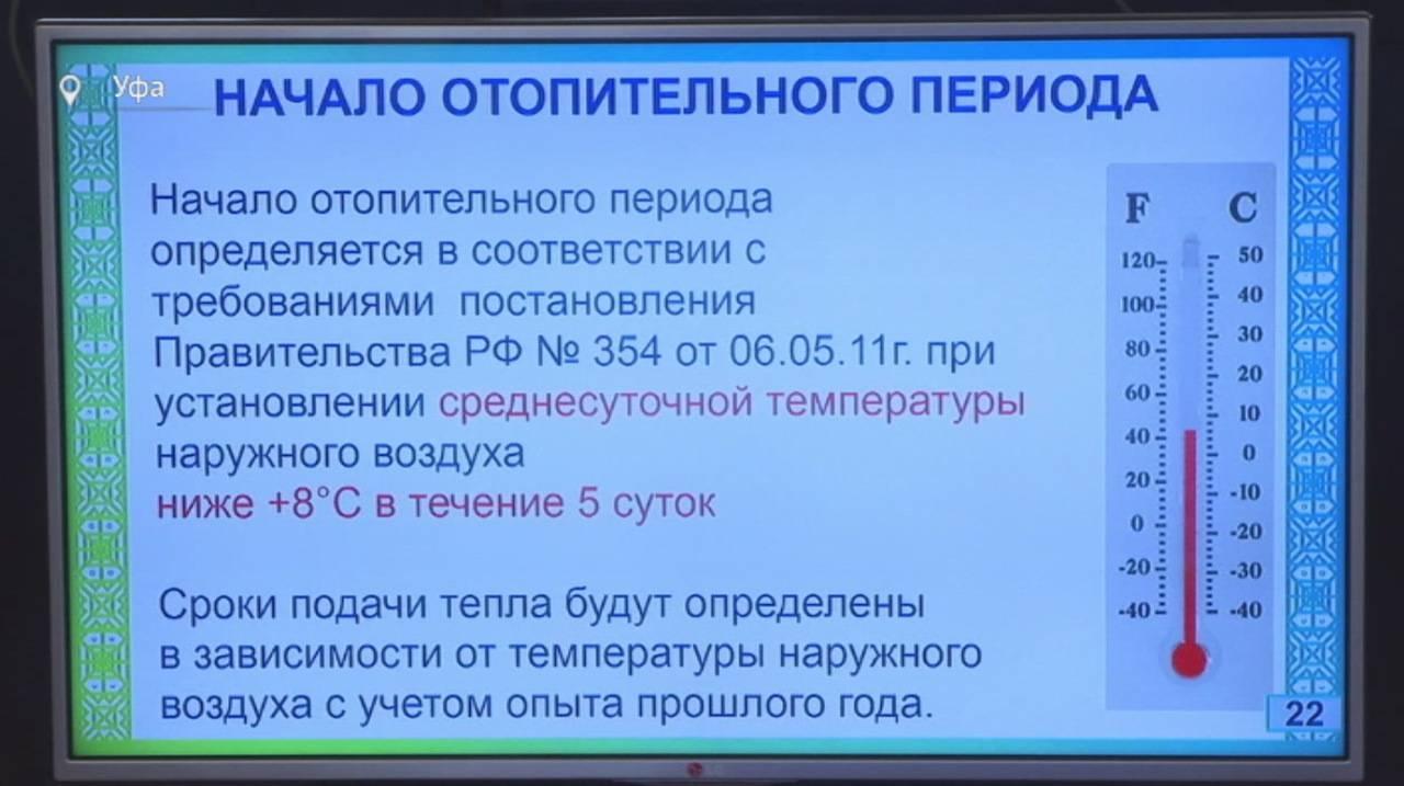 Отопительный сезон 2020 года в России