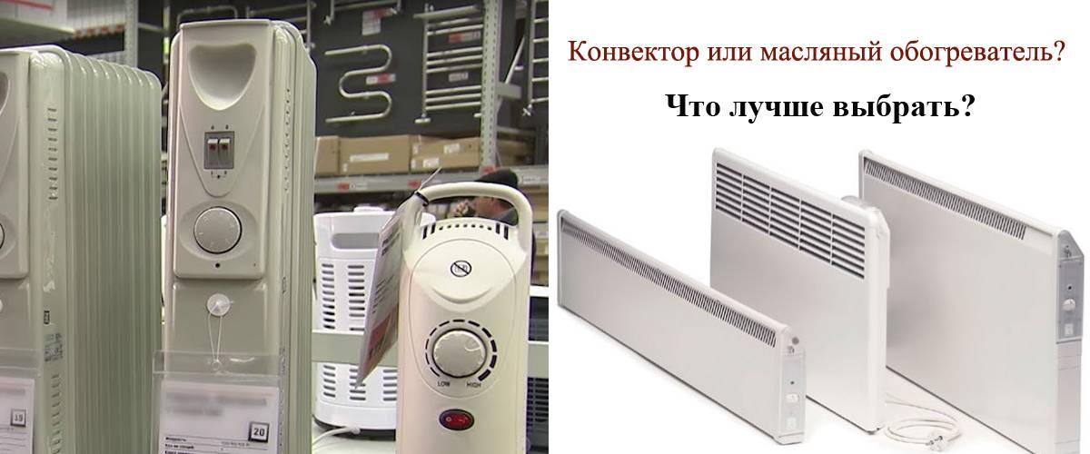Как выбрать масляный обогреватель для дома или конвектор