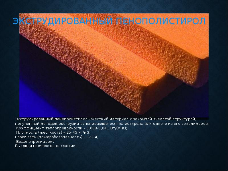 Технические характеристики экструдированного пенополистирола