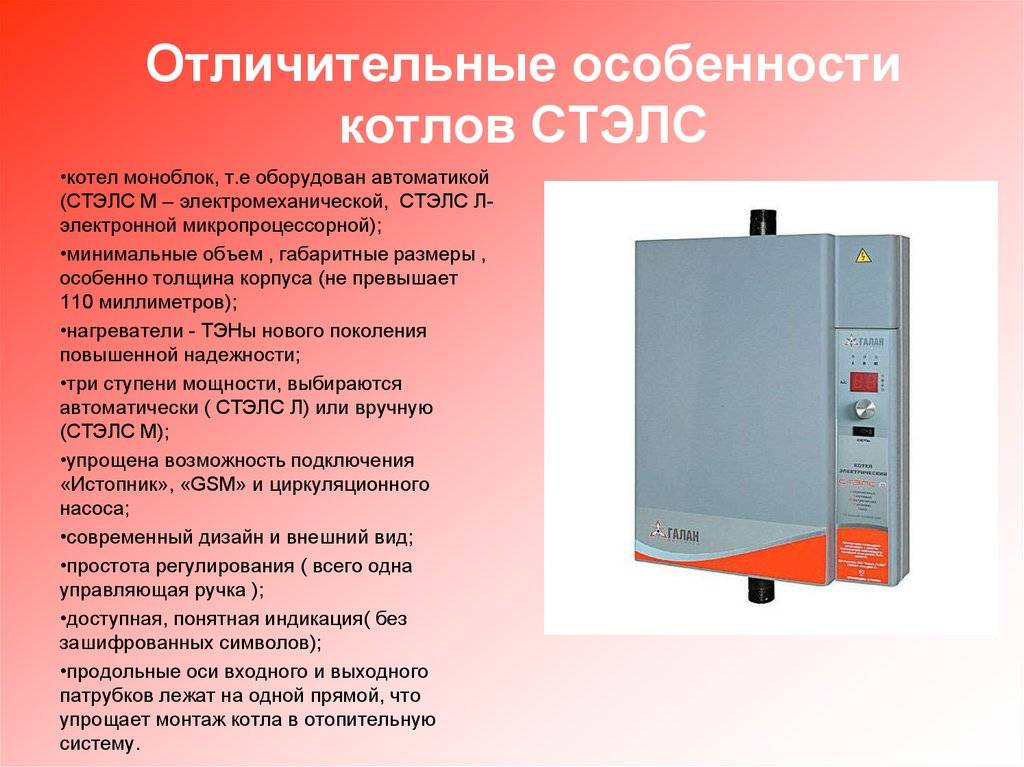 Как выбрать настенный электрический двухконтурный котёл?