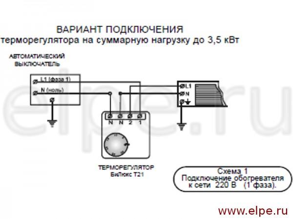 Как подключить теплый пол к терморегулятору: инструкция, схема подключения и настройка
