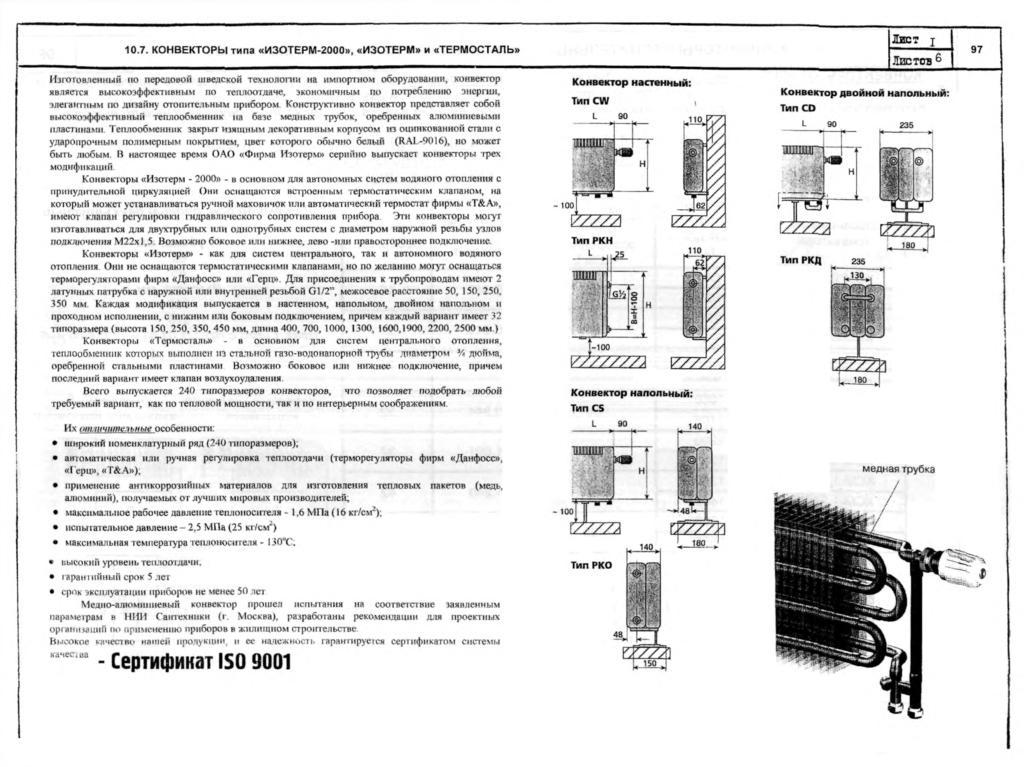 Водяной конвектор отопления – плюсы и способы установки