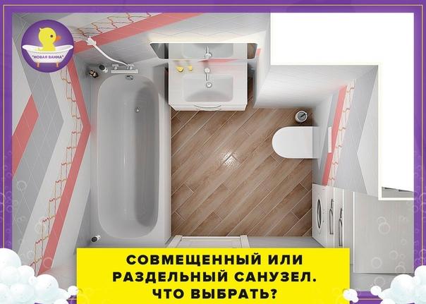 Какой санузел лучше: совмещенный с ванной или раздельный  - все недостатки и достоинства