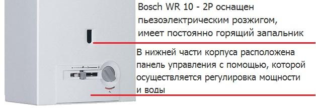 Инструкции на газовые проточные водонагреватели bosch серии gwh... бренда bosch - скачать pdf