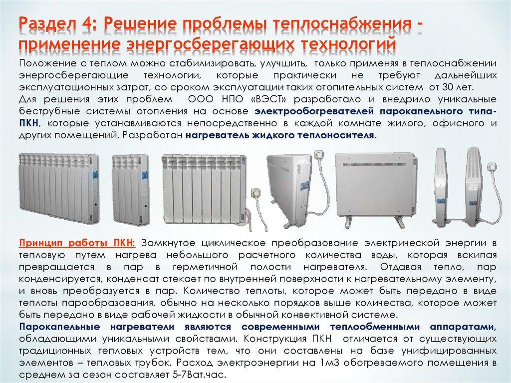 Отопление частного дома своими руками. проверенные варианты