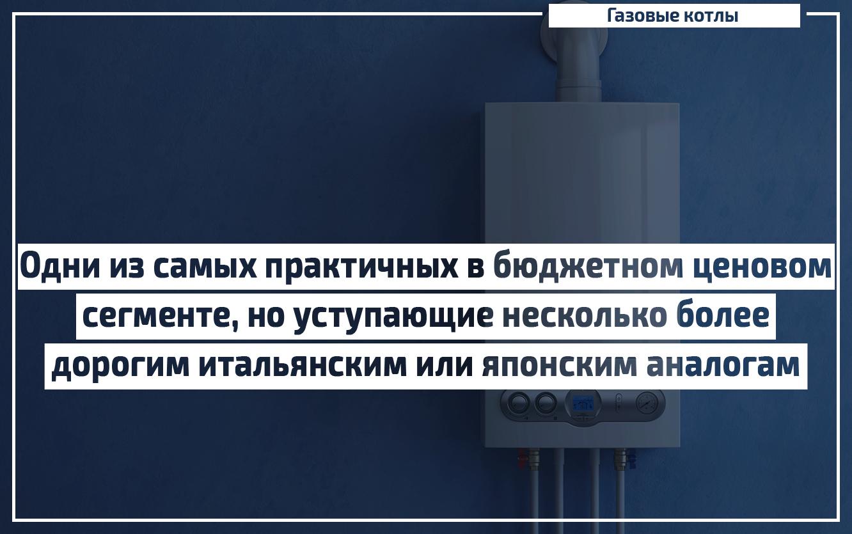 Обзор настенных двухконтурных газовых котлов. корея