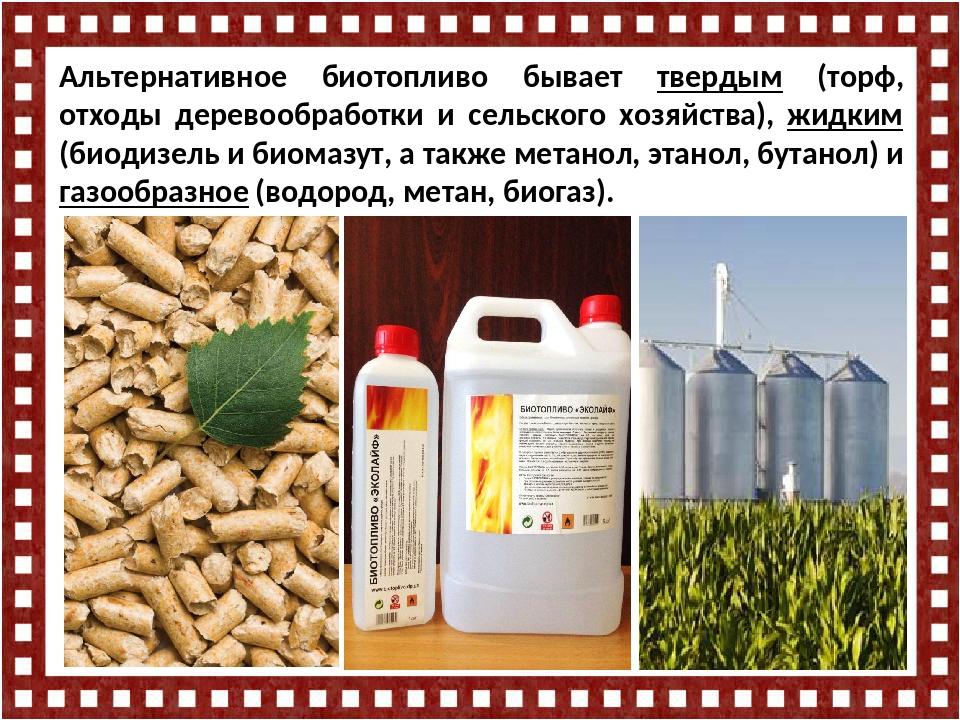 Как получить биогаз из навоза: обзор базовых принципов и устройства установки по производству