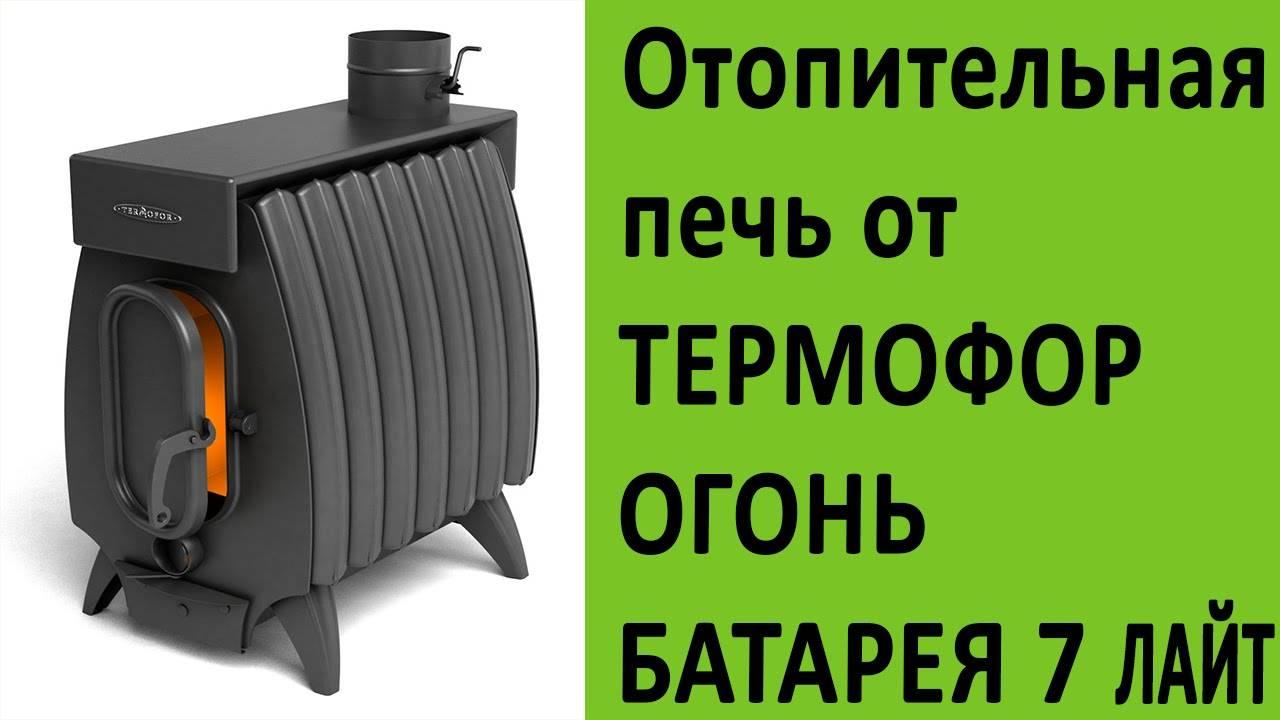 Печь огонь батарея марки термофор: обзор, модельный ряд, технические характеристики
