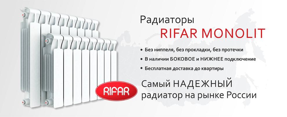 Обзор радиаторов Рифар Монолит