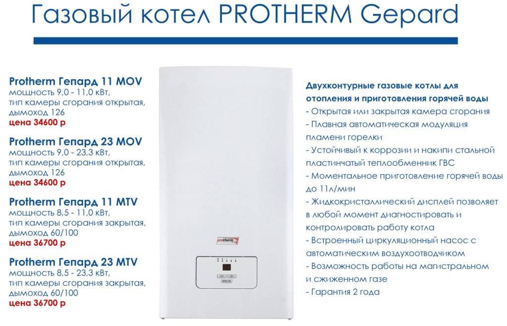Газовые котлы protherm: модели котлов отопления протерм, их характеристики, отзывы пользователей