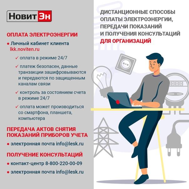 Оплата электроэнергии: через интернет, в приложениях для телефона или наличными деньгами