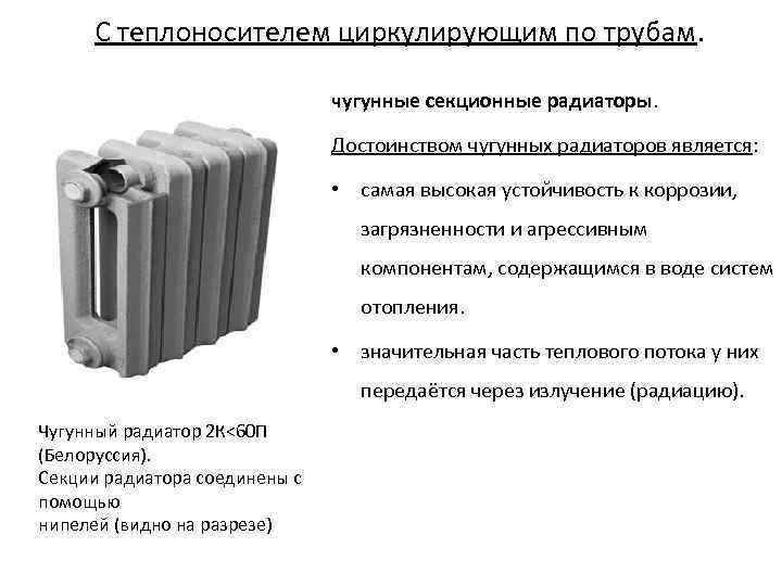 Чугунные радиаторы: технические характеристики