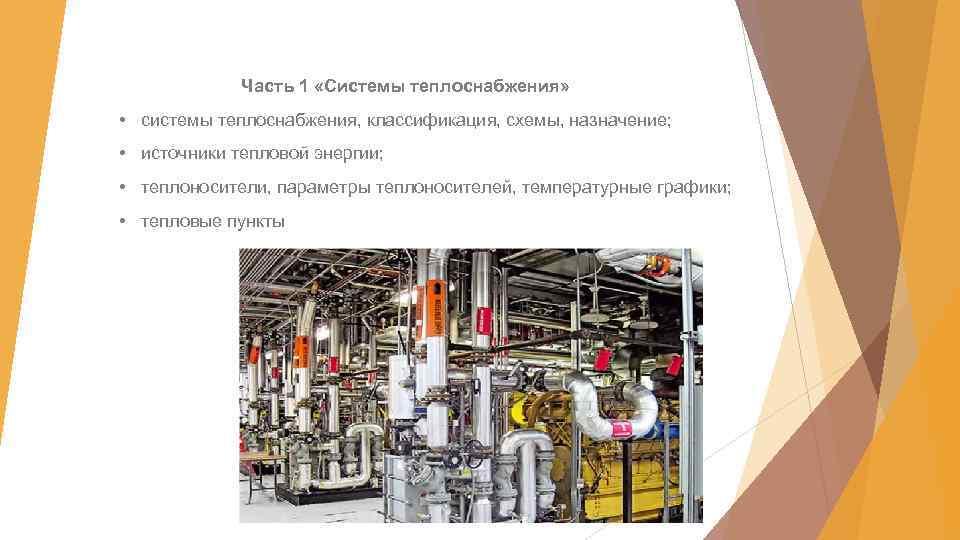 Фз 190 «о теплоснабжении»: правила организации отопления многоквартирных домов в 2019 по федеральному закону и постановлениям 808 и 354, а также российские проблемы