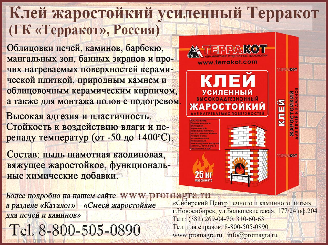 Термостойкий высокотемпературный клей для печей, каминов и металла