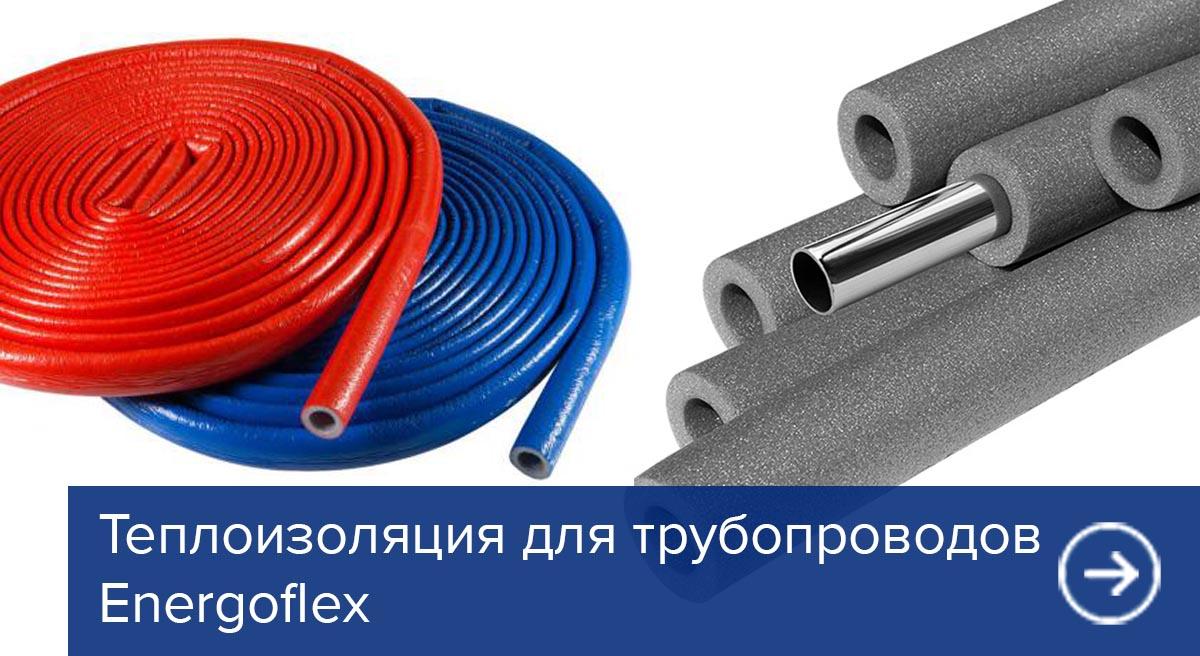 Утеплитель для труб из вспененного полиэтилена и его технические характеристики