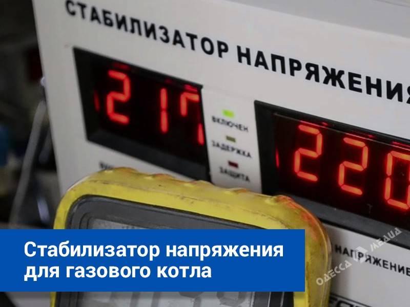 Какой стабилизатор выбрать для газового котла?