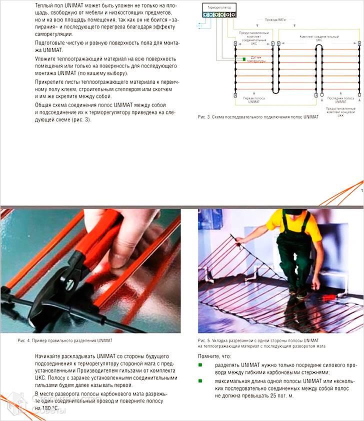 Карбоновый теплый пол: общий обзор системы + технология ее установки и подключения