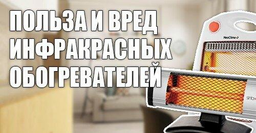 Вред инфракрасного обогревателя для здоровья человека♨
