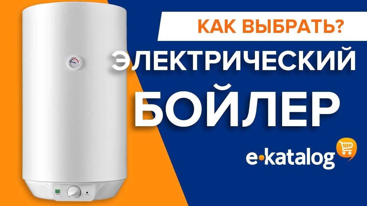 Советы по выбору электрических накопительных водонагревателей: характеристики бойлеров и отзывы пользователей