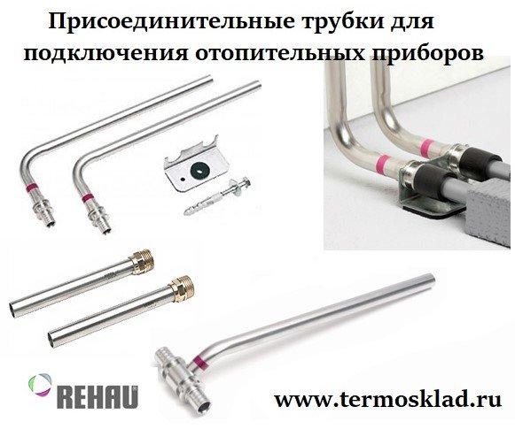 Как выполнить монтаж труб рехау своими руками