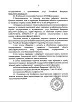 Об утверждении правил оценки готовности к отопительному периоду | московское представительство ао нпо «техкранэнерго»
