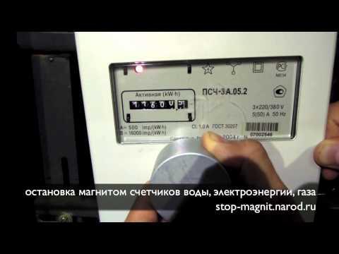 Как избежать штрафа за разбитый электросчетчик? - ваше право