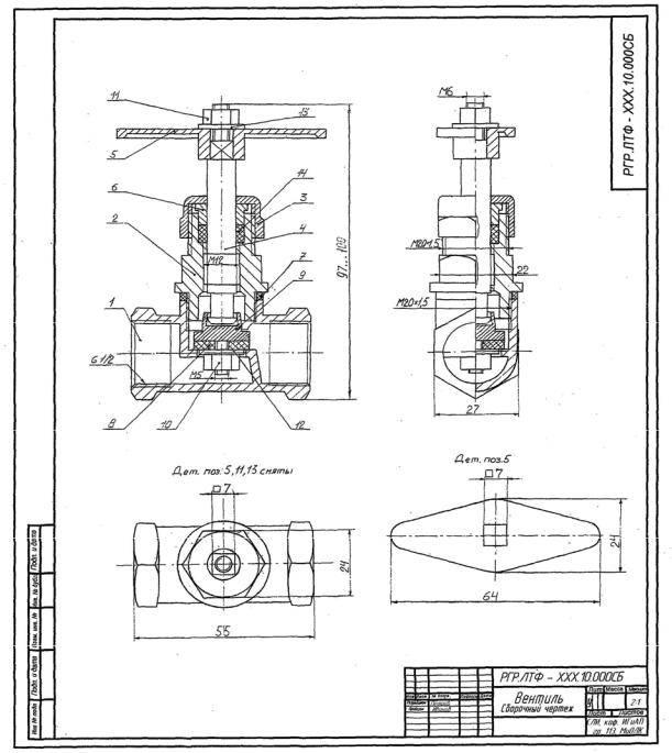 Все о запорных клапанах конструкция, виды, отличия и как правильно подобрать