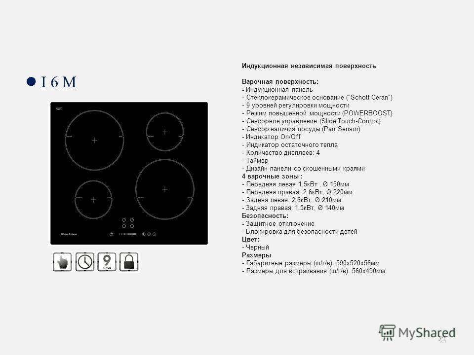 Средние параметры мощности индукционной плиты
