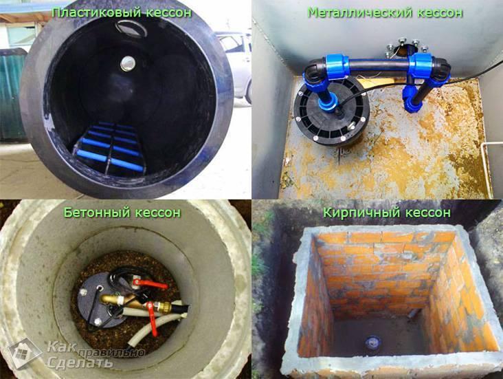 Кессон для скважины своими руками - пошаговая инструкция с фото и видео