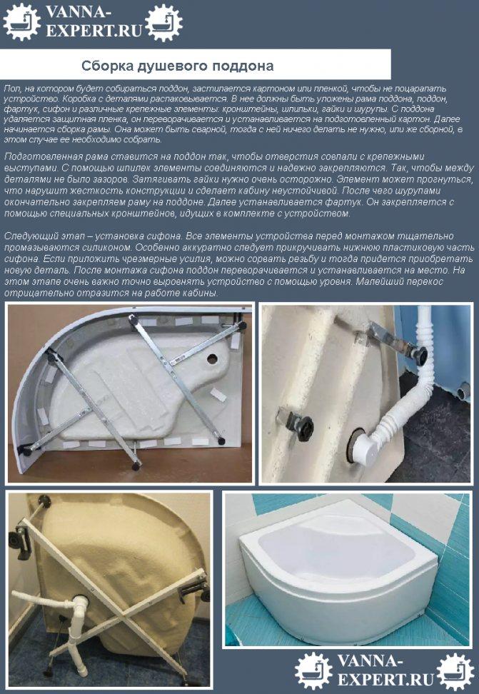 Как производится установка душевого уголка самостоятельно: пошаговая инструкция по монтажу