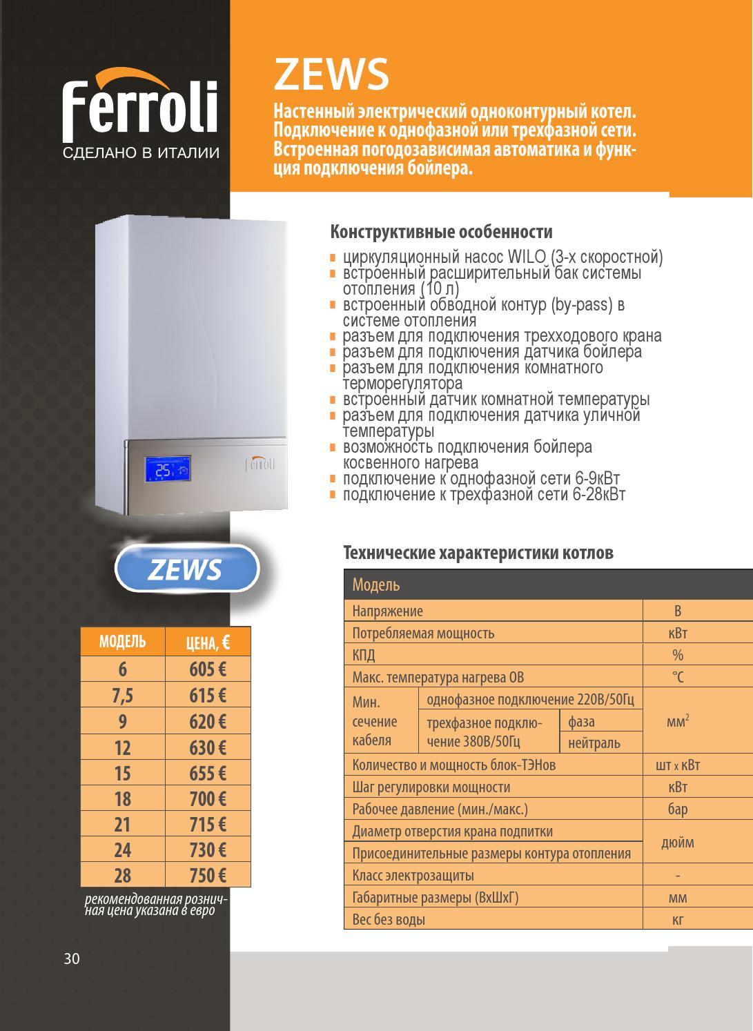 Газовый котел ferroli fortuna f24 pro: инструкция по эксплуатации, технические характеристики и отзывы владельцев