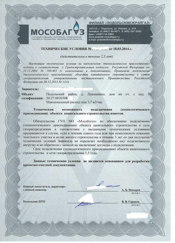 Оформление газовых документов: перечень документов и порядок действий для заключения договора на газификацию