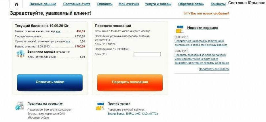 Оплата жкх без комиссии - как заплатить через интернет, банкомат, на портале госуслуг или банковской картой